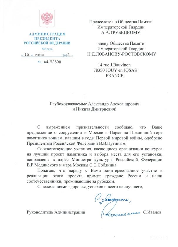 putin-lobanovu