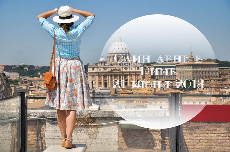 римские каникулы туроператор отзывы - 3