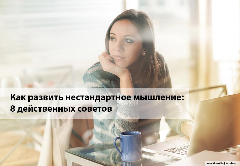 Как развить нестандартное мышление: 8 действенных советов