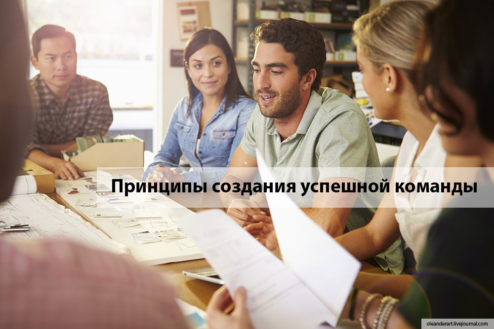 Принципы создания успешной команды