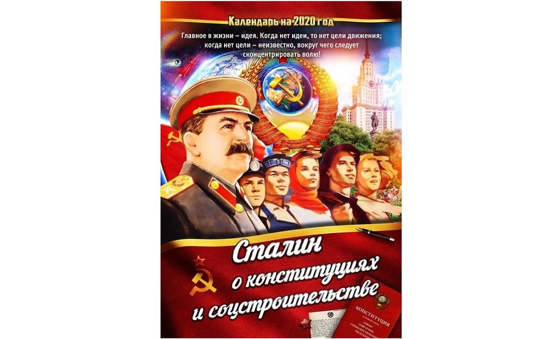 Сталин 7