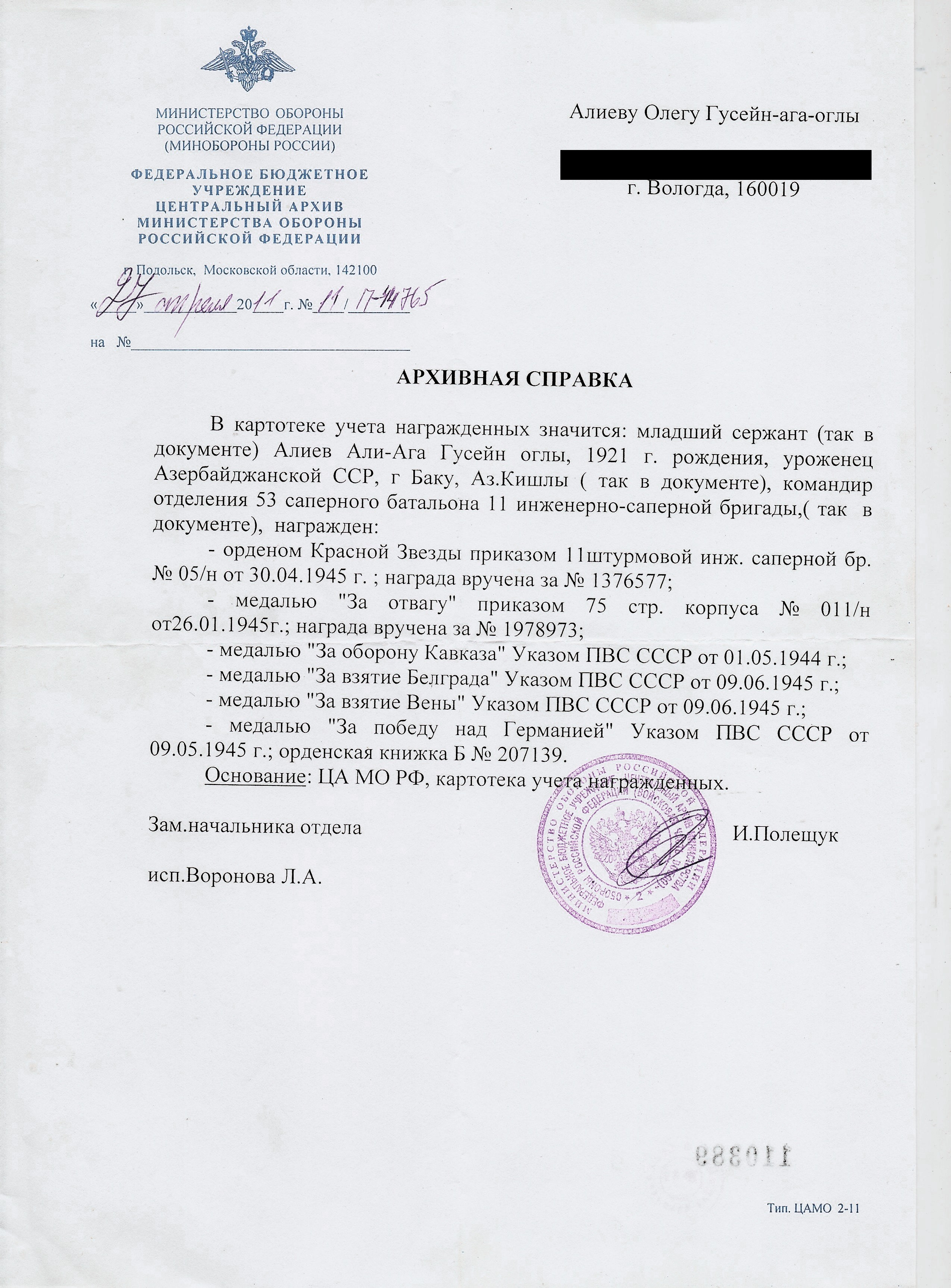 Pismo_MO_RF_po_Dedu_Ali-aga_Alievu