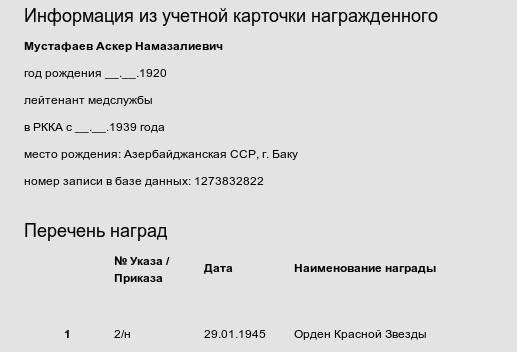 Снимок экрана от 2012-11-01 09:05:20