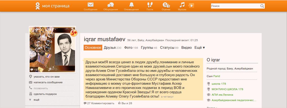 Снимок экрана от 2012-11-03 05:46:23