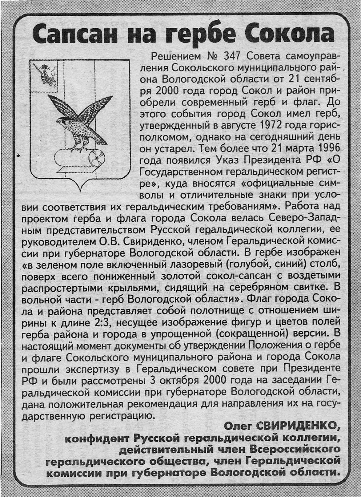знакомства г сокол вологодской области