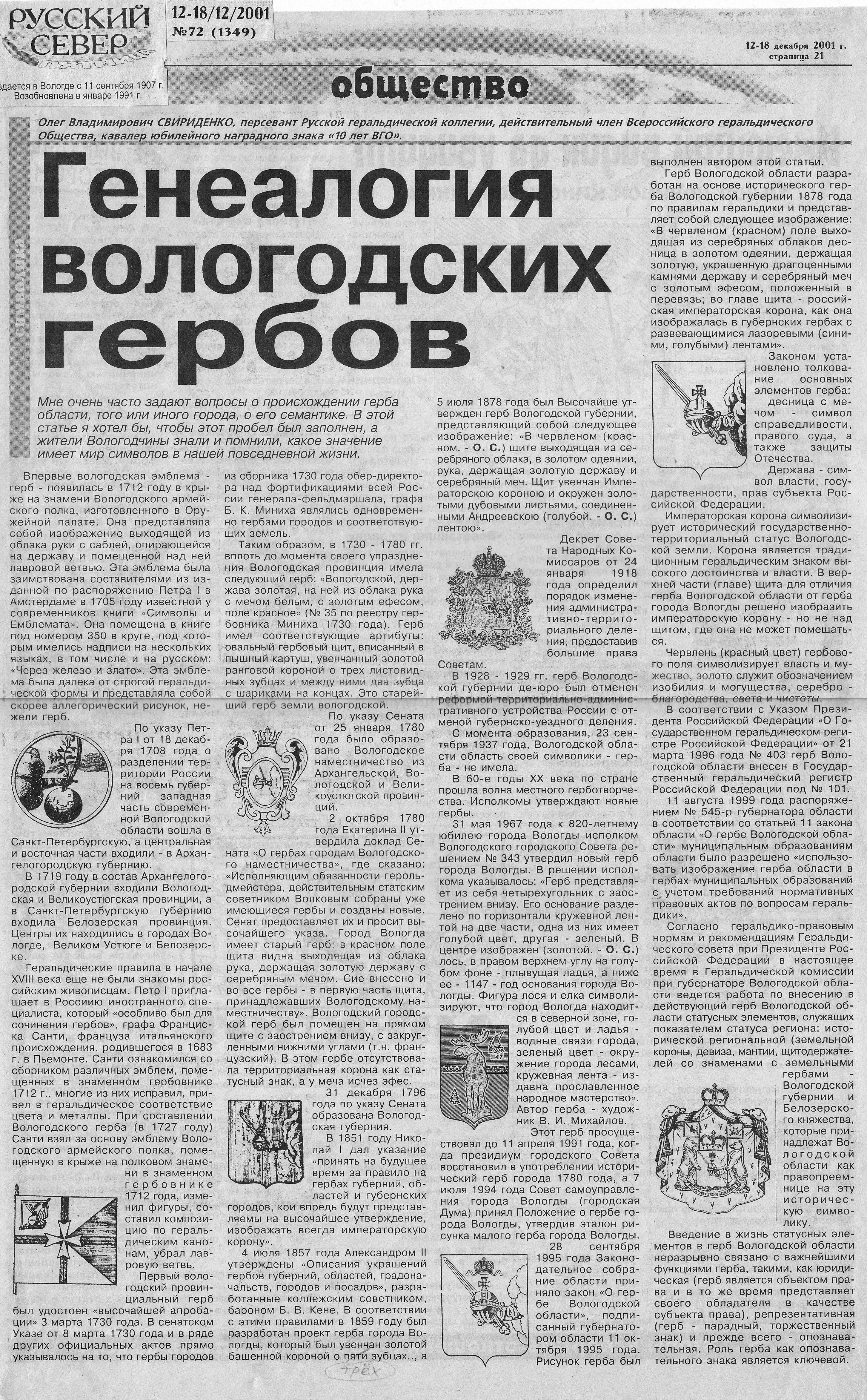 генеалогия вологодских гербов-1