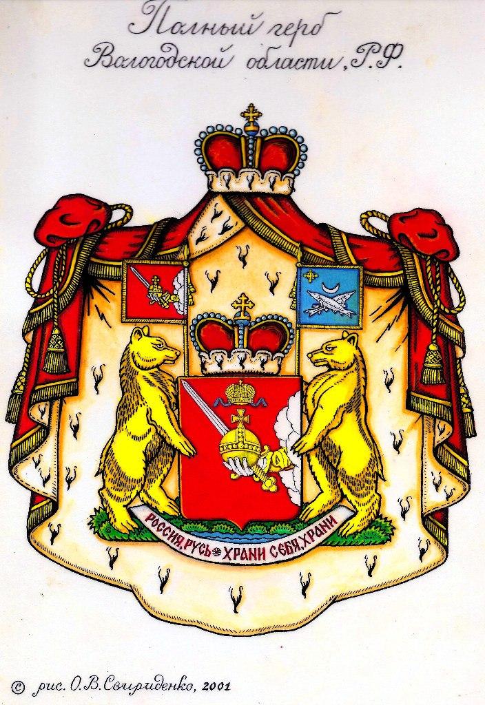 познакомься с гербами субъекта российской федерации