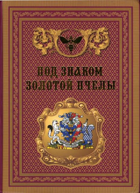книга под знаком софии