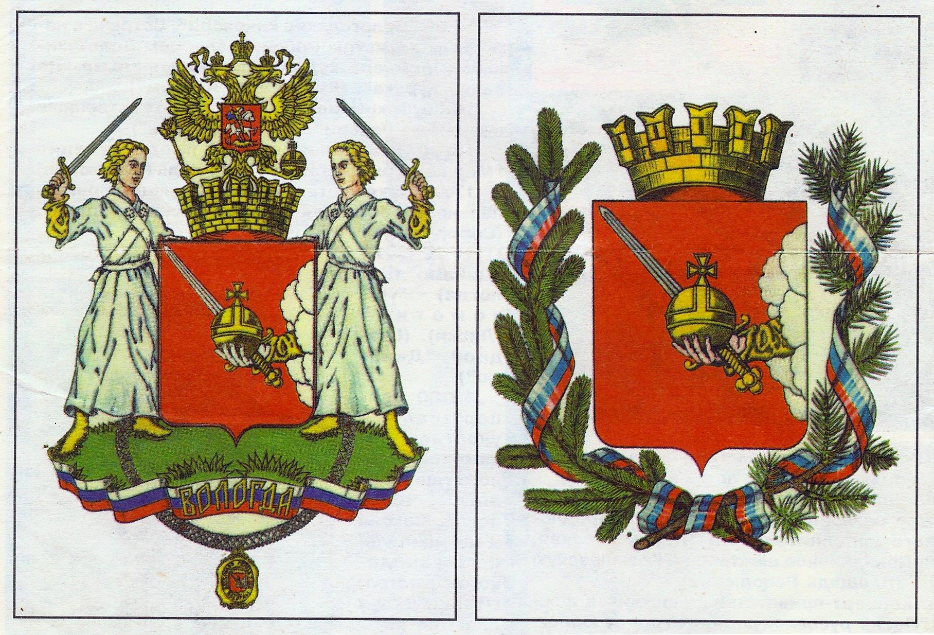 Большой и Средний герб Вологды