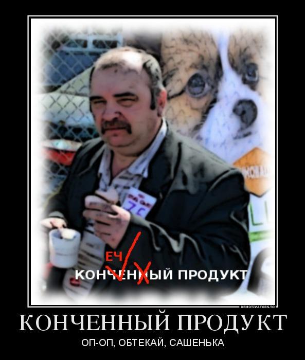 251569_konchennyij-produkt_demotivators_ru