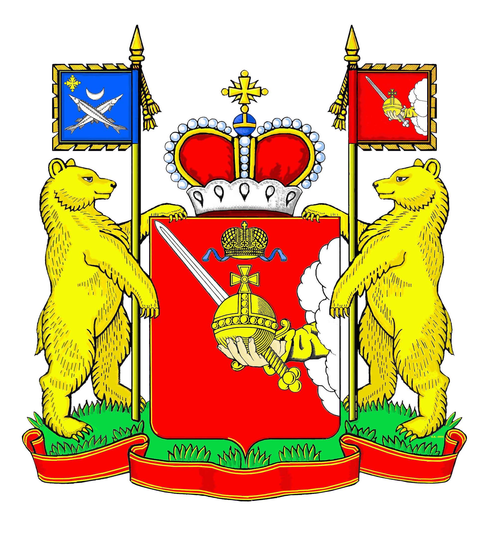 Большой герб Вологодской области (март, 2006)