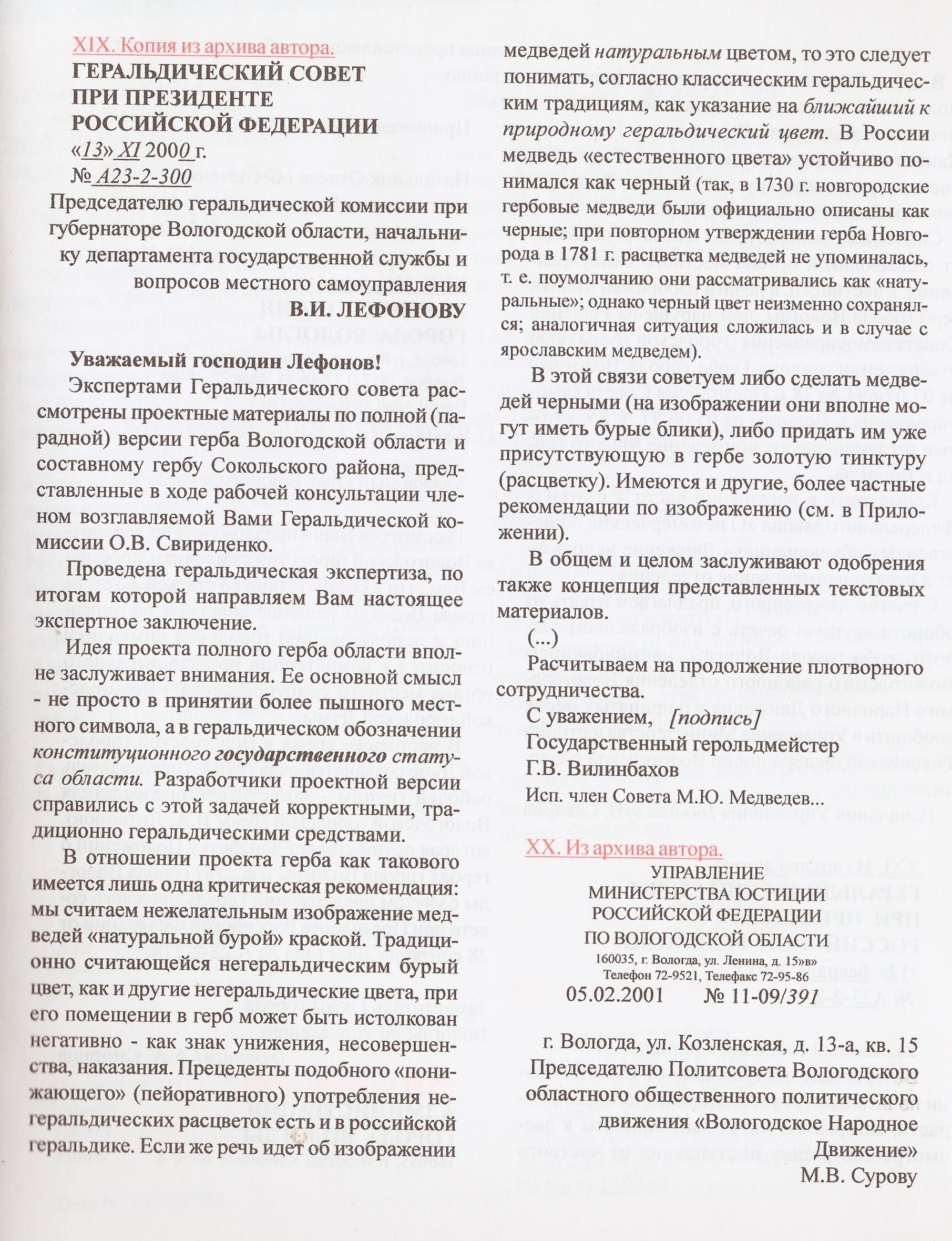 ГЕРОЛЬДИЯ-3