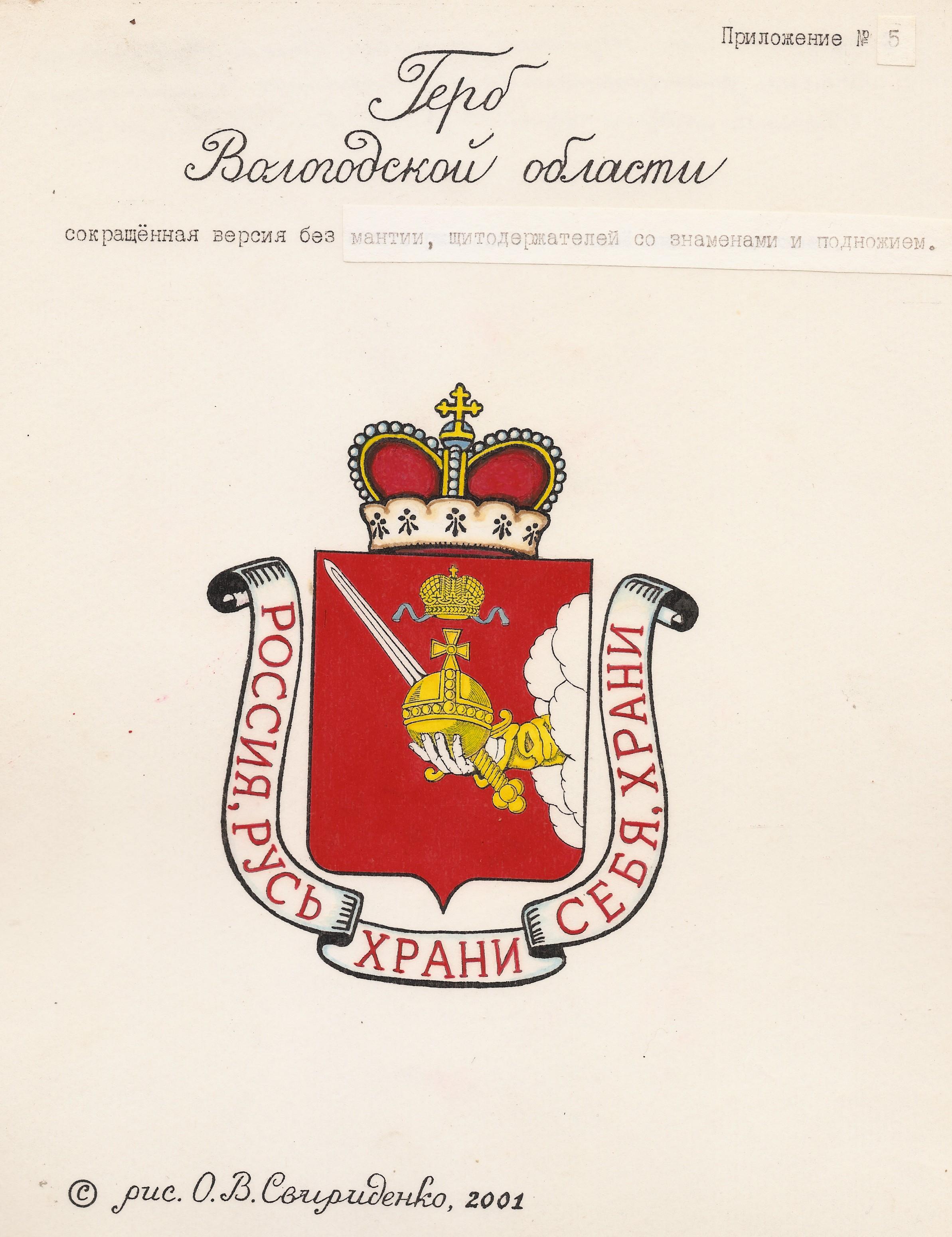 гербобласти-проект-алиева