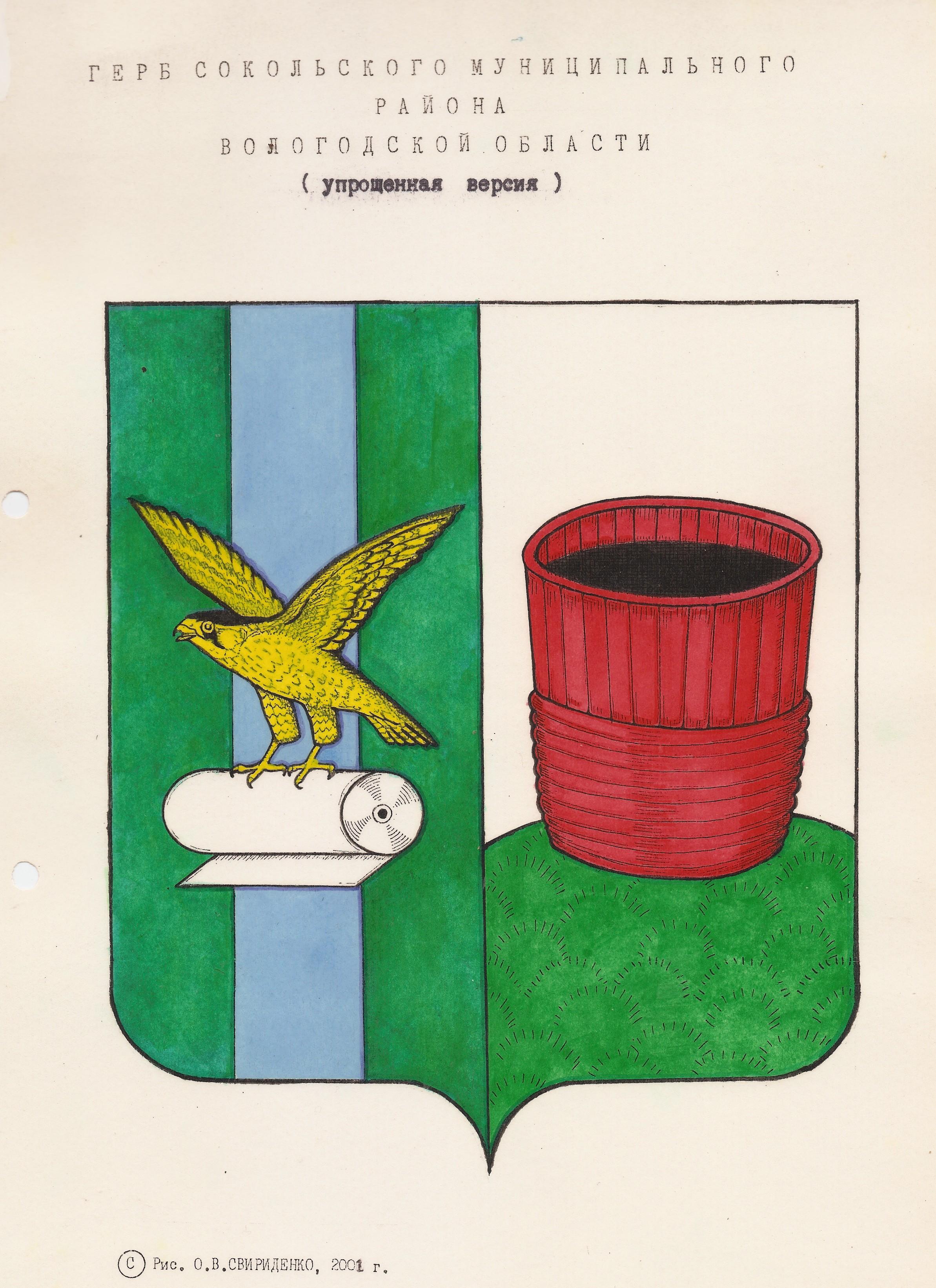 гербобласти-проект-алиева-2