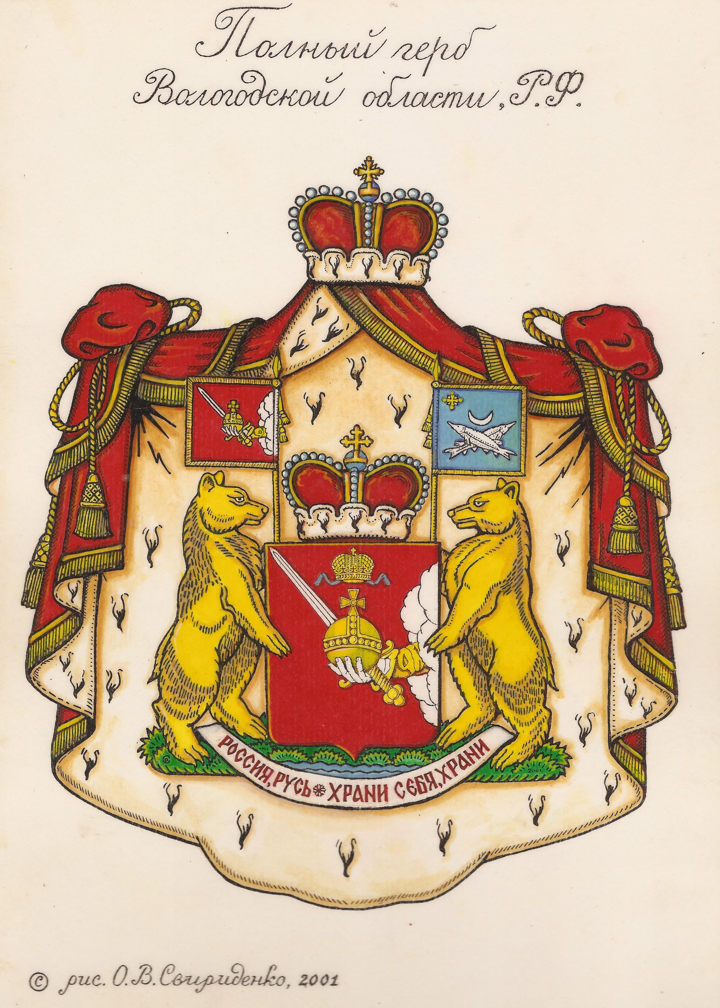Проект Полного герба Вологодской области