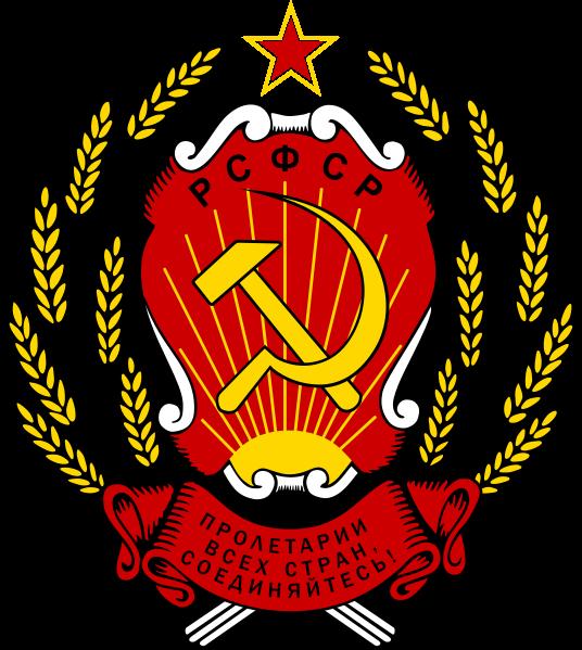536px-COA_Russian_SFSR.svg