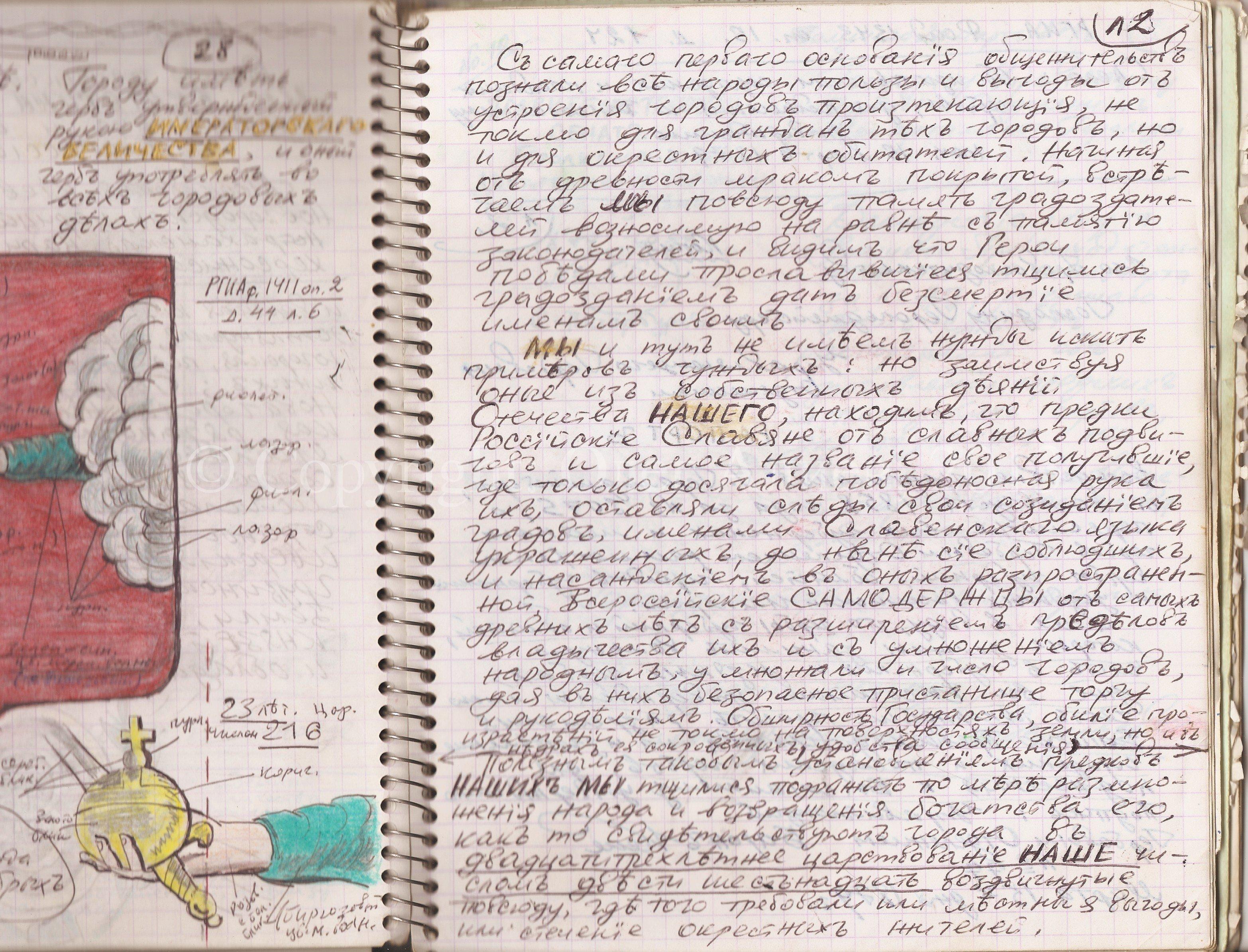 watermarked - Отсканированный документ-3