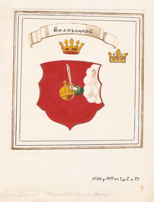 герб ВологдыРГИА