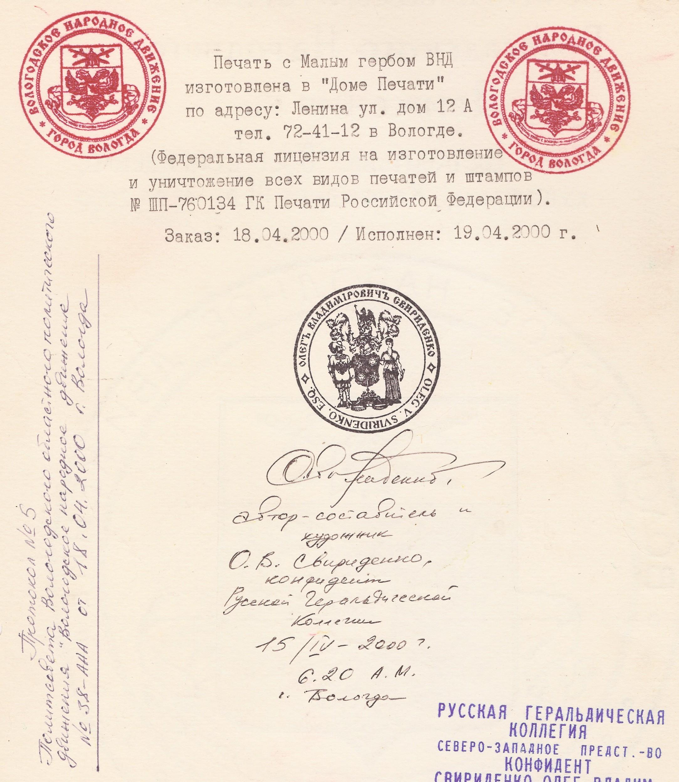 Отсканированный документ-4