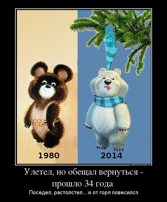 283915_uletel-no-obeschal-vernutsya-proshlo-34-goda-_demotivators_ru