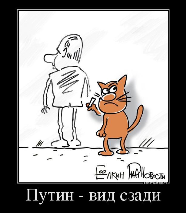 383309_putin-vid-szadi_demotivators_ru
