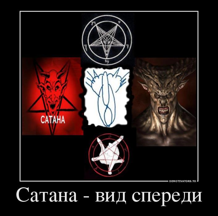 413207_satana-vid-speredi_demotivators_ru