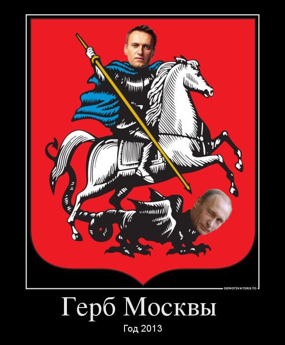 550774_gerb-moskvyi-_demotivators_ru