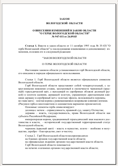 За нарушение вышеуказанного закона кодексом об административных правонарушениях вологодской области предусмотрена административная ответственность в виде штрафа от 1 до 10 тыс.