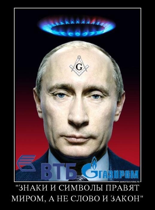 457413_znaki-i-simvolyi-pravyat-mirom-a-ne-slovo-i-zakon_demotivators_ru