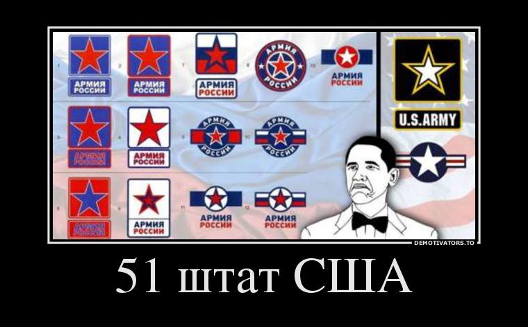 30091_51-shtat-ssha_demotivators_ru