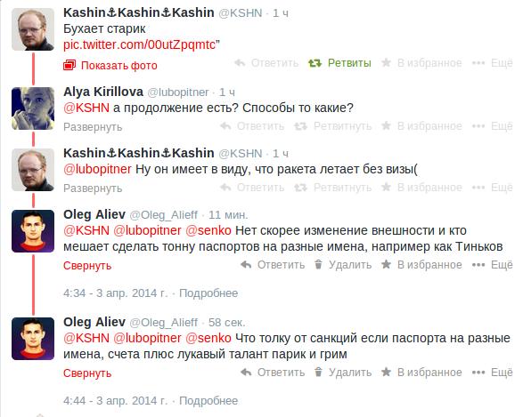 Снимок экрана от 2014-04-03 04:45:49