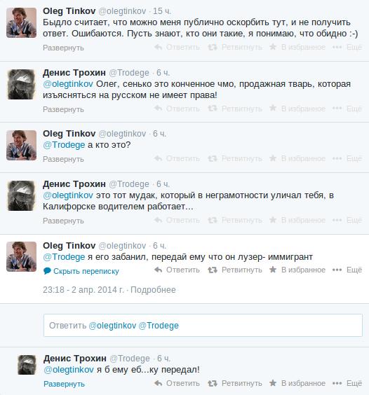 Снимок экрана от 2014-04-03 05:07:06