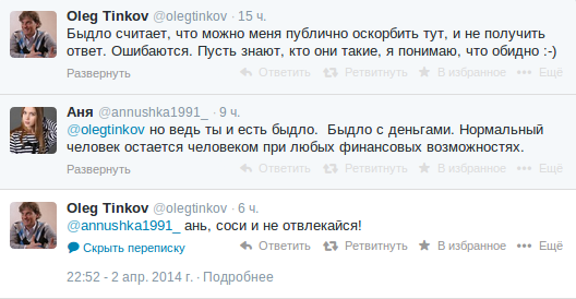 Снимок экрана от 2014-04-03 05:09:08