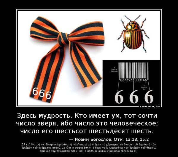 273203_zdes-mudrost-kto-imeet-um-tot-sochti-chislo-zverya-ibo-chislo-eto-chelovecheskoe_demotivators_to
