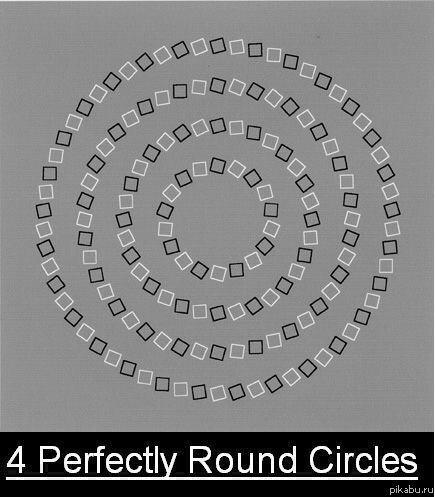 Глазоломка  (4 идеальных круга)