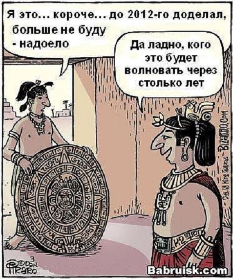 О календаре майя