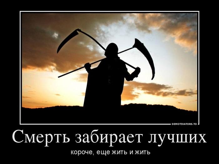 Смерть забирает лучших