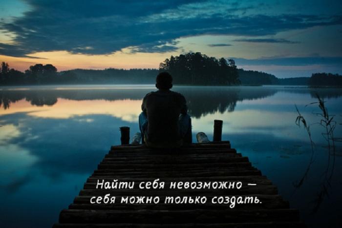 Найти себя невозможно