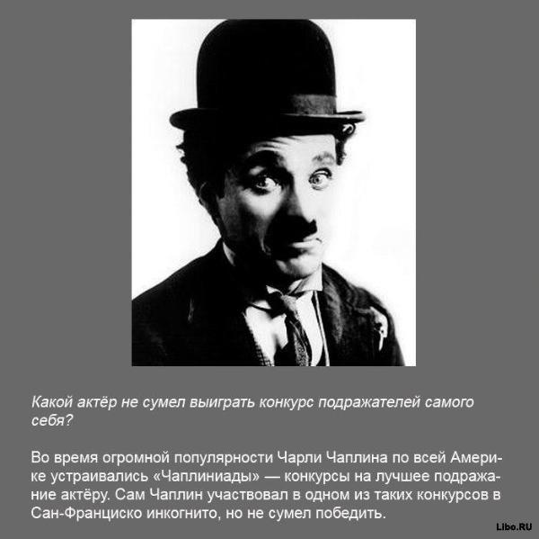 O.CH 15.10.12  Конфуз Чаплина