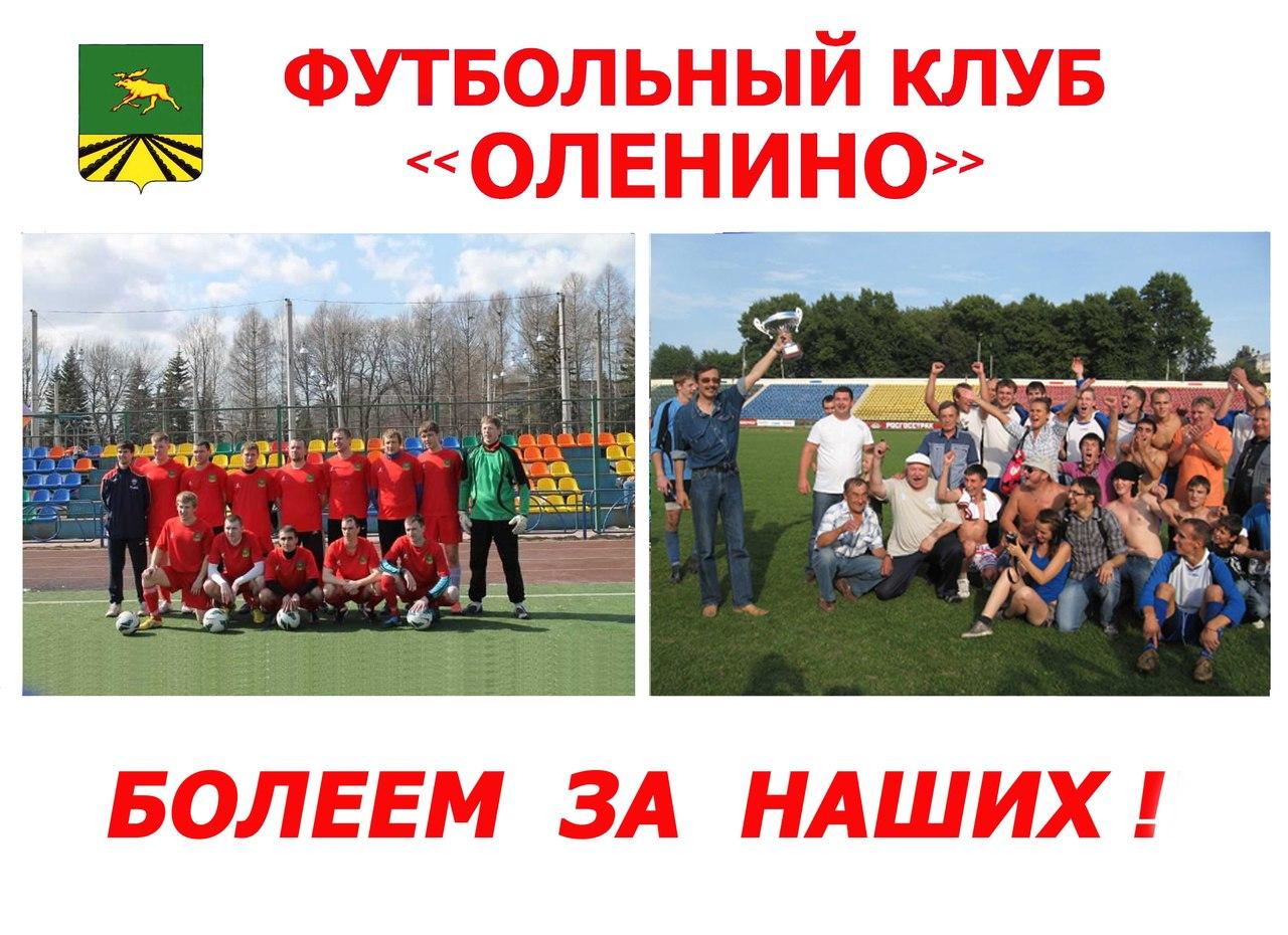 Баннер ФК Оленино
