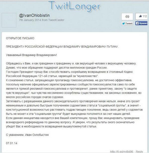 Письмо Охлобыстина Путину