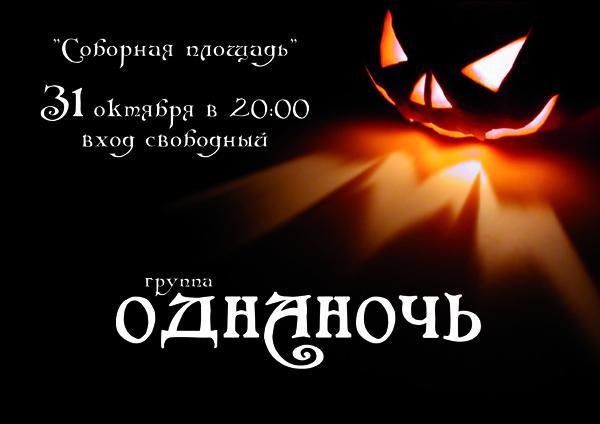Хеллоуин_.jpg