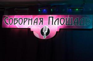soborka2