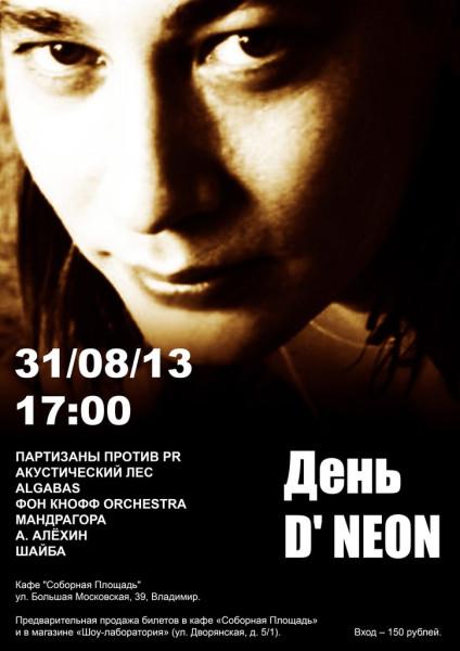D_Neon