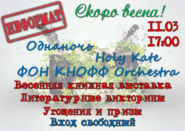 Neformat032018