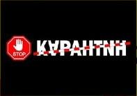 karantin_logo