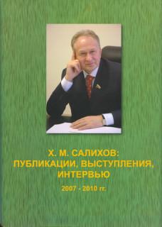 Салихов Х.М. Публикации, выступления, интервью 2007-2010 гг. - М.: МАКС Пресс, 2010.
