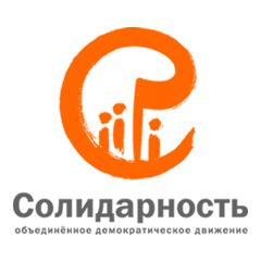 """Движение """"Солидарность"""""""