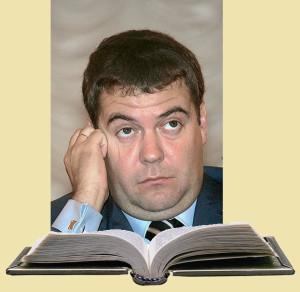 Медведев-с-книгой