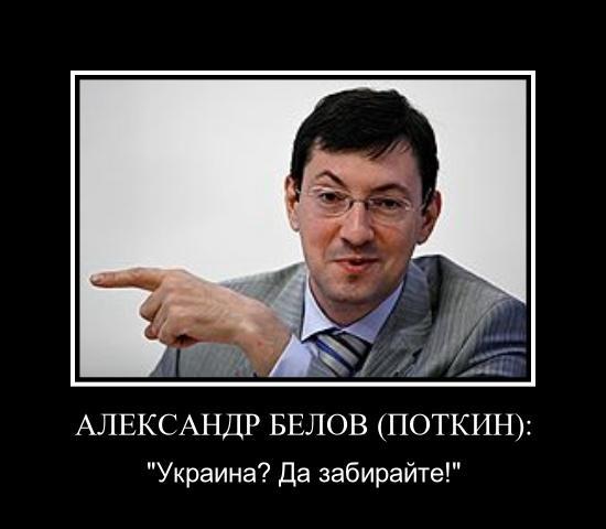 Potkin-Ukraina1